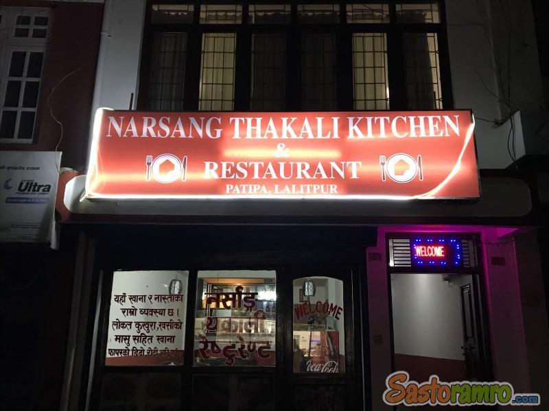 Fast Food and Thakali Bhansa