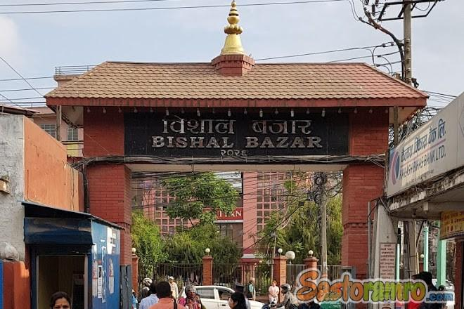 Bishal Bazar building ma kha lee shutter bikri ma