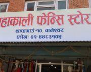 Baneshwor ko fancy shop sale