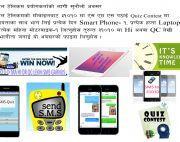 sms hi or qc 31010