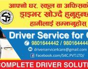 Driver Service for Care