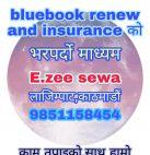 bluebook renew